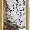 富山県立中央病院に2つめの指先水墨画を寄贈