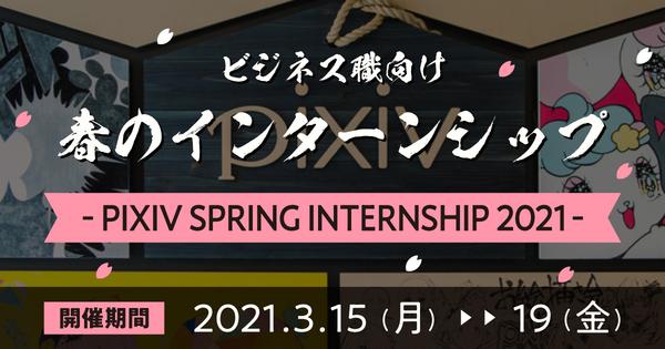 ビジネス職向け春インターンシップ「pixiv SPRING INTERNSHIP 2021」参加者募集のお知らせ