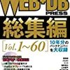 『WEB+DB PRESS 総集編[Vol.1〜60]』