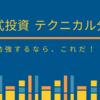 株式投資【テクニカル分析】を勉強するならこれだ!!