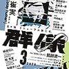 大澤真幸「〈世界史〉の哲学」近代篇38 構造と歴史