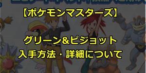 【ポケモンマスターズ】グリーン&ピジョット入手方法・性能や評価について
