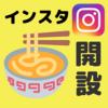 【報告】ラーメン専用インスタ開設しました!🍜
