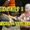 【モンハンライズ】実は最強クラスの太刀 継承の宝刀カムラがまじで強い!装備 動画紹介