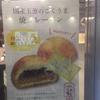 東京駅ビビットの旅