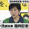 小池都知事が東京オリンピック中止表明へ!都民ファーストの会が公約で五輪中止