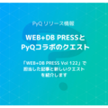 WEB+DB PRESSとPyQコラボのクエスト紹介