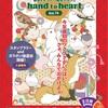 1/6チカホhand to heartにて初売り!