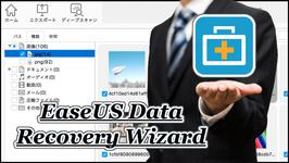 【レビュー】無料データ復旧ソフトEaseUS Data Recovery Wizardがすごい!