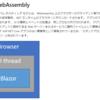 ASP.NET Core Blazor - Blazor WebAssembly と Blazor Server の違いは? 5つのポイント