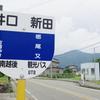 南越後観光バスに乗って、栃尾又温泉(新潟県)へ。