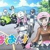 Amazon Prime『ばくおん!!』第3話「デビュー!!」感想。