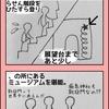 6/11モヤさまin Paris〜おじゃんに出来る男、大竹一樹〜