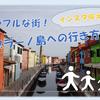 ベネチアからブラーノ島への行き方・観光時間を徹底解説!