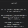 NHKプラスは朝7時からだって‥&始まっていた‥