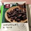 ナチュラルローソン菓子:ココナッツシュガーチョコ