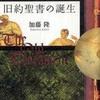 『旧約聖書の誕生』加藤隆(筑摩書房)
