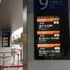 大垣「聲の形」名古屋「響け!ユーフォニアム」聖地巡礼