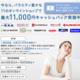 アメックス、Amazon含む11店で1000円キャッシュバック+新規入会限定版も(Amazon/iTunes/Yahoo!ショッピング)