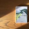 原田マハ『さいはての彼女』旅に出たくなる爽快な一冊| 書籍レビュー