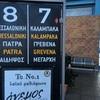 アテネからメテオラの拠点カランバカへ!鉄道で行きたかったけどバスになった話(世界の猫137匹目)