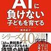 【歩くリトマス試験紙の反応記録】AIには読む力だけでは追いつけない
