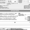TAMIYA M-08 conceptのダンパーについて