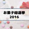 【お菓子総選挙2016】人気ランキングベスト30商品の結果を予想(11/27)
