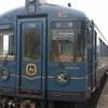 2015年 京都丹後鉄道 くろまつでスイーツコース予約