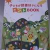 子供の読書