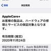 あなたのiPhoneはAppleCare+に入ってますか? 簡単に確認する方法を解説!