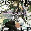 東京侵域:クローズドエデン 03.人類の敵 vs 人類の敵