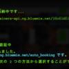 BluemixのIBM Container Serviceにデプロイしようとして引っかかったこと覚書