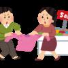 大売出し時期になぜ商品価格が安くなるのか?
