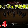 【PS4】whiteday ~学校と言う名の迷宮~ 6週目攻略完了!激リアルモードで全フィギュアを収集しました!各フィギュアの場所を徹底解説!【ホワイトデイ/謎解きホラー/恋愛シミュレーション】