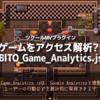 ゲームをアクセス解析?! ツクールMV用プラグイン BITO_Game_Analytics.js を公開しました!