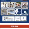 北大阪地震の被災自治体のウェブサイトを比較する