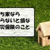台風19号の住宅被害を保険請求をする方法:浸水・雨漏り・窓ガラスが割れた場合も対象となる可能性大!!