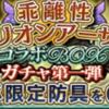 【BDFE】ミリオンアーサーコラボガチャ考察(第一弾)