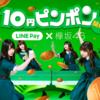 LINE Pay×欅坂46の10円ピンポンキャンペーンでローソンマチカフェコーヒーなどがもらえる!