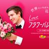 2/14本日はフラワーバレンタイン!