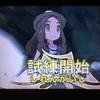 【ポケモンムーン】エルナと行こう #7