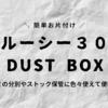 【300円ショップ】イルーシー300ダストボックス!ごみの分別やストック保管に色々使えて便利!