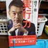 【実行力/橋下徹】Book Log 2