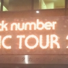 参戦!【back number】NO MAGIC TOUR 2019 in盛岡