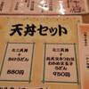 【福岡博多】因幡うどん 博多一番街店
