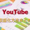 YouTubeを収益化する方法を徹底解説!広告だけじゃない。今すぐできる方法も紹介。