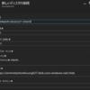CentOS on Microsoft Azure で mdadm を利用した大容量領域の作成