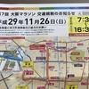 明日は大阪マラソン、富士山マラソン。