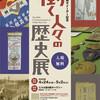 「働く人々の歴史展」開催中